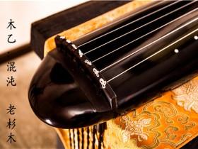 古琴一般多少钱「古琴价格表」