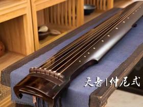 扬州天音古琴哪个系列适合初学者?