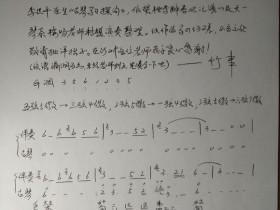 古琴流行曲谱「凉凉」手写减字谱
