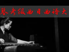 古琴考级曲目曲谱1-10级减字谱大全
