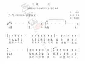古琴曲谱《蝶恋》 古琴流行曲谱减字谱
