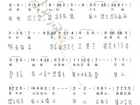 古琴曲谱《红颜劫》 古琴流行曲谱减字谱