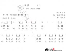 古琴曲谱《画心》 古琴流行曲谱减字谱