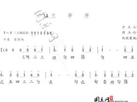 古琴曲谱《兰亭序》 古琴流行曲谱减字谱