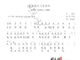 古琴曲谱《劳燕分飞各西东》 古琴流行曲谱减字谱
