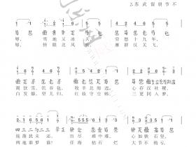 古琴谱「苏武牧羊」古琴曲谱减字谱