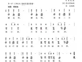 古琴谱「樱花」古琴曲谱减字谱