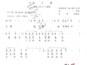 古琴谱「幽兰操」古琴曲谱减字谱