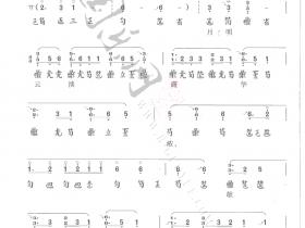 古琴谱「月明云淡露华容」古琴曲谱减字谱