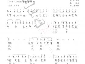 古琴谱「知音」古琴曲谱减字谱