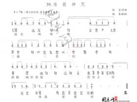 古琴谱「准提神咒」古琴曲谱减字谱