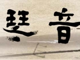 扬州天音古琴之13道髹漆工艺方法