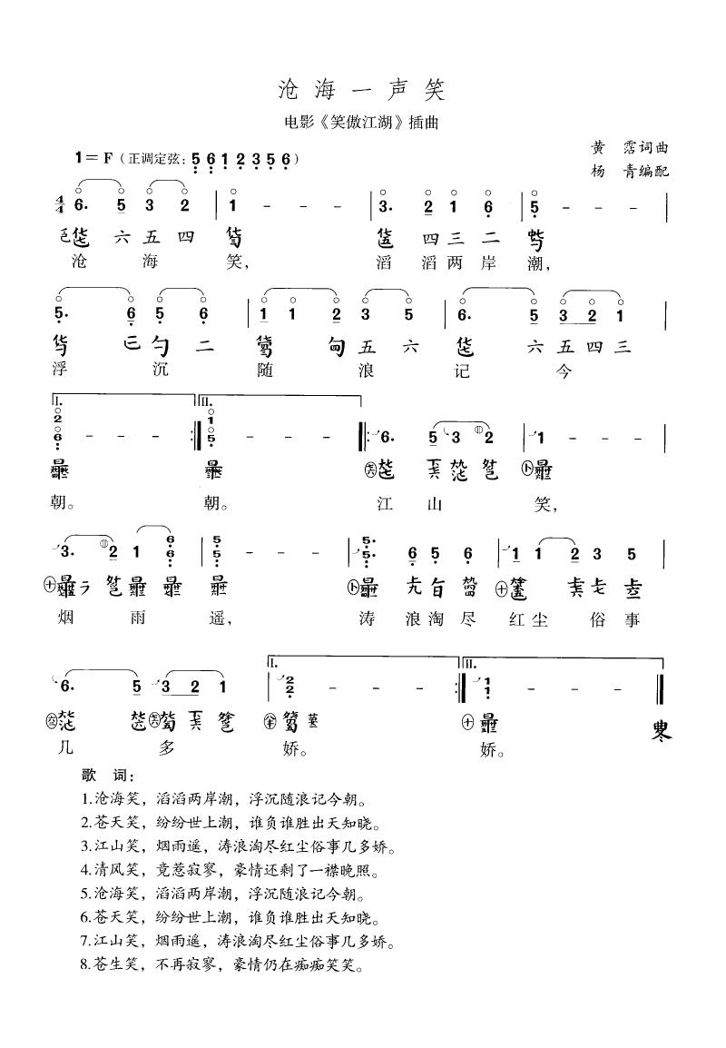 呓语古琴简谱_呓语简谱