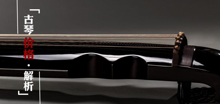 古琴价格一般多少钱「初学从价格挑选古琴」