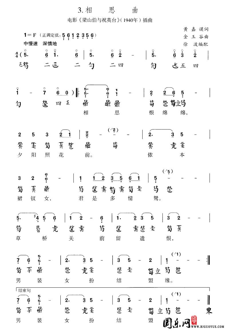 《相思曲》原创简谱,姚林辉演唱 - 歌曲简谱 - 声乐谱 - 词曲...
