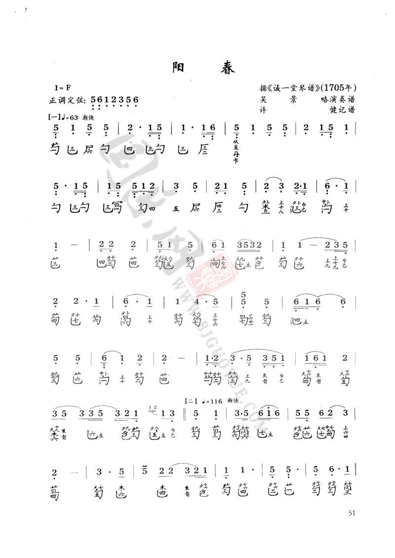 「阳春白雪」古琴曲 阳春白雪古琴教学讲解(附曲谱)图片